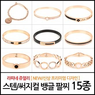 [라피네]스테인리스/써지컬/스텐 뱅글팔찌/스텐팔찌-E