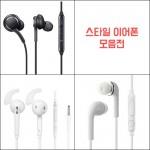 [폰핏] J5 S6 S7 S8 스타일 이어폰 모음전