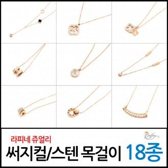 [라피네]스테인리스목걸이/써지컬/스텐목걸이-F