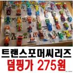 트랜스포머/변신로봇차/어린이날선물사은품/아이다땡