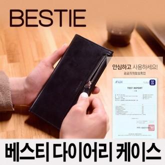 베스티 지퍼 다이어리 케이스/지갑형/최신기종