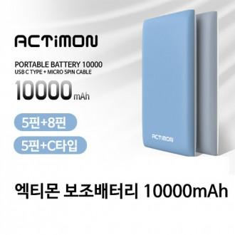 [폰핏]액티몬10000mAh 보조배터리 5핀/8핀/C타입 KC