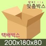 택배박스 포장박스 200x180x80 (200장) / A-SA20