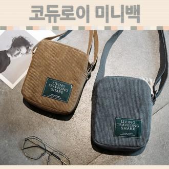 월드온 코듀로이 미니백 파우치 크로스백 미니가방
