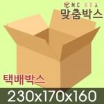 [초특가] 택배박스 230x170x160 (172장) / A-SA33