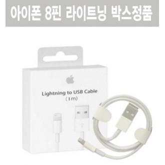 [애플]아이폰 8핀 박스 정품 케이블