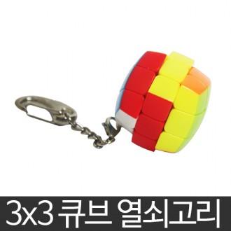 3x3 미니 큐브 열쇠고리 매직큐브 키링 키홀더