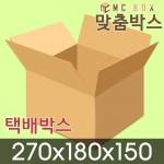 택배박스 포장박스 270x180x150 (140장) / A-우2호