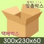 택배박스 포장박스 300x230x60 (140장) / A-SA66