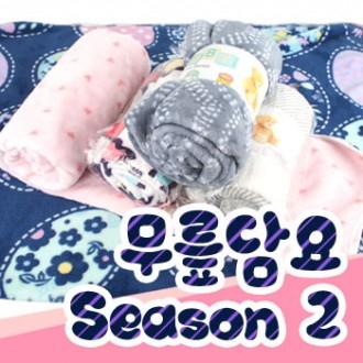 [파우치데이] 무릎담요 시즌2 [WT058]