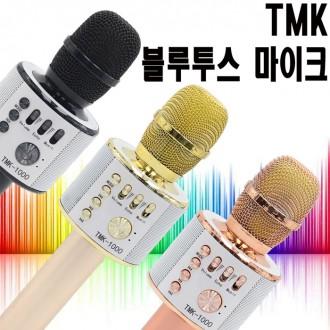 [월드온]무선 마이크 노래방마이크 스마트폰마이크