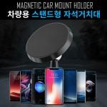 [해브잇올] 차량용 스탠드형 자석거치대 /마그네틱CH1