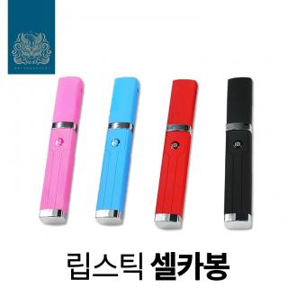 [금깨비상회]프리미엄 립스틱 셀카봉 고급박스포장
