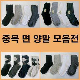 중목면양말/골지/면/도톰/사계절용/겨울용/아가일