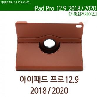 [월드온]아이패드프로12.9 2018 회전케이스 3세대