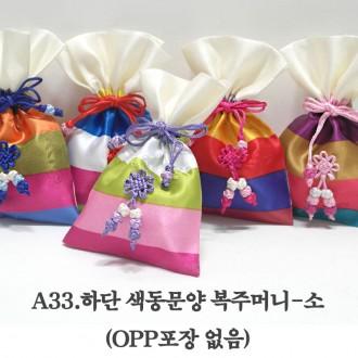 복주머니/A33.하단색동문양복주머니-소-랜덤(opp없슴)