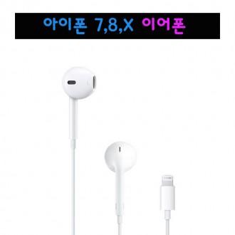 [다올]8핀이어폰 C타입이어폰 변화젠더