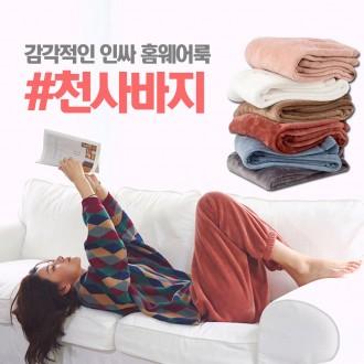 천사바지/홈웨어/수면바지/잠옷/이지웨어/빅사이즈/융