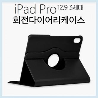 수도매]2018아이패드프로12.9 3세대케이스/ig-10(벌크