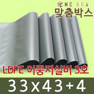 [초특가] 택배봉투 PE 이중지은색 3호(33x43+4) / 100
