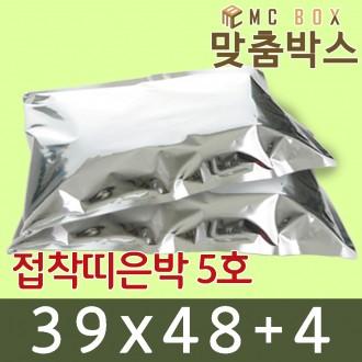[초특가] 택배봉투 접착띠 은박 5호 (39x48+4) /100장