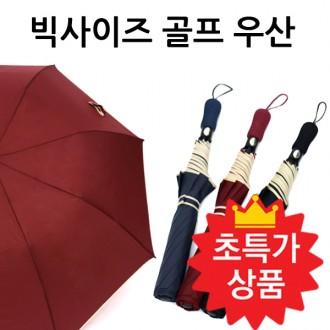 [여우창고] 빅사이즈 골프우산 접이식 자동 우산 / 8K