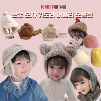 [앙상블] 가격인하 아동 귀도리/머플러/모자 모음전