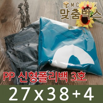 [초특가] 택배봉투 신형폴리백 3호 (27x38+4) / 200장