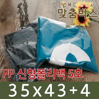 [초특가] 택배봉투 신형폴리백 5호 (35x43+4) / 200장