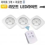 사각 LED 퍽라이트 리모컨 세트 NW-RC3 나이트워치