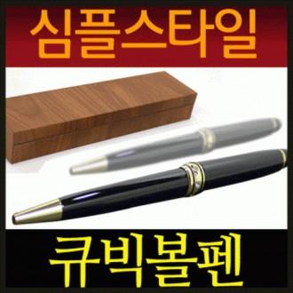 심플큐빅볼팬 다원무역(사무/선물/인쇄/단체)