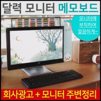 달력 모니터 메모보드(판촉/홍보/개업/사무)다원무역