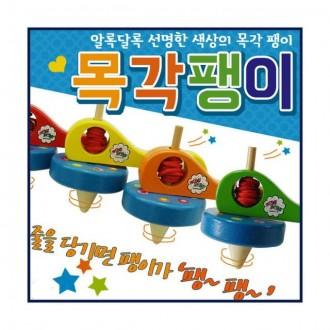 목각 팽이 교구 kc인증 다원무역(어린이/아동/키즈)