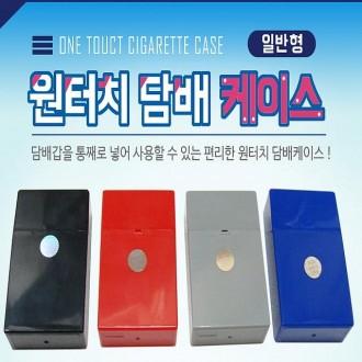 원터치 담배케이스 다원무역