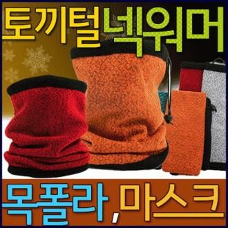 토끼털 넥워머 다원무역(겨울/방한/스키장/목폴라)