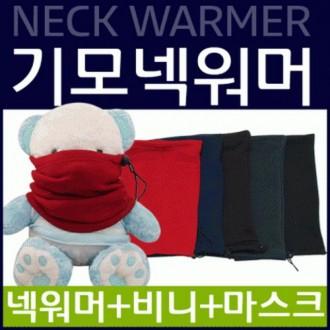 넥워머(기모/겨울/목폴라/목토시/방한)다원무역