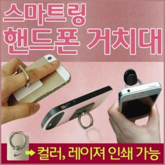 핸드폰 거치대 스마트링(휴대폰/거치대/홀더)다원무역