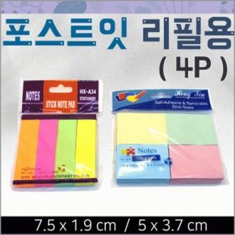 포스트잇 리필용4p(판촉/홍보/개업/사무)다원무역