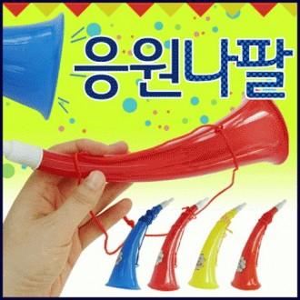 응원/미니/교구/교제/어린이/행사/나팔/다원무역