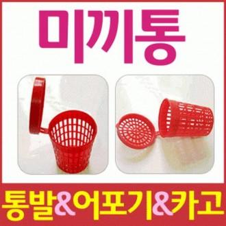 통발/어포기/카고/미끼통 다원무역