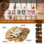 [3대천왕] 고급 종합전병 1kg/새해선물/연말선물