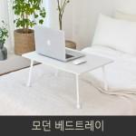 좌식 간이 베드 노트북 테이블 트레이 침대 책상