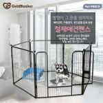 애견 대형철제 울타리 펜스 안전문 철장