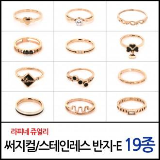 [라피네] 스테인레스반지19종/써지컬반지/스텐반지-E