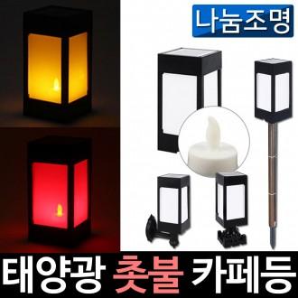 LED 태양광 정원등 촛불등 절등 사찰등 양초등