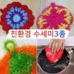 수세미3종/친환경제품/아크릴수세미/한정수량/덤핑