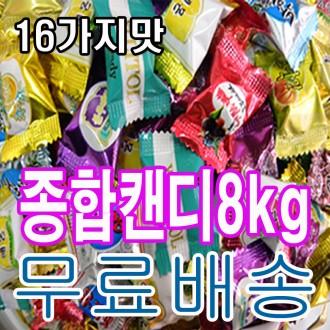 16가지맛 종합사탕 업소용 대용량 10kg 배송무료