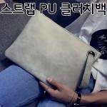 스트랩 클러치백 화장품파우치