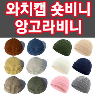 [루팡스] 숏비니/와치캡/비니/털모자/모자/겨울모자