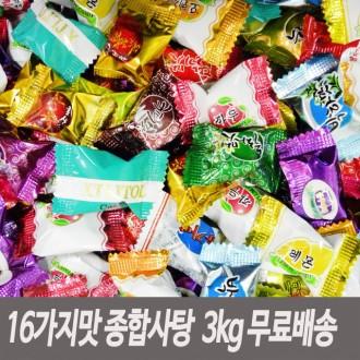 16가지맛 종합사탕 업소용 대용량 3kg 배송무료